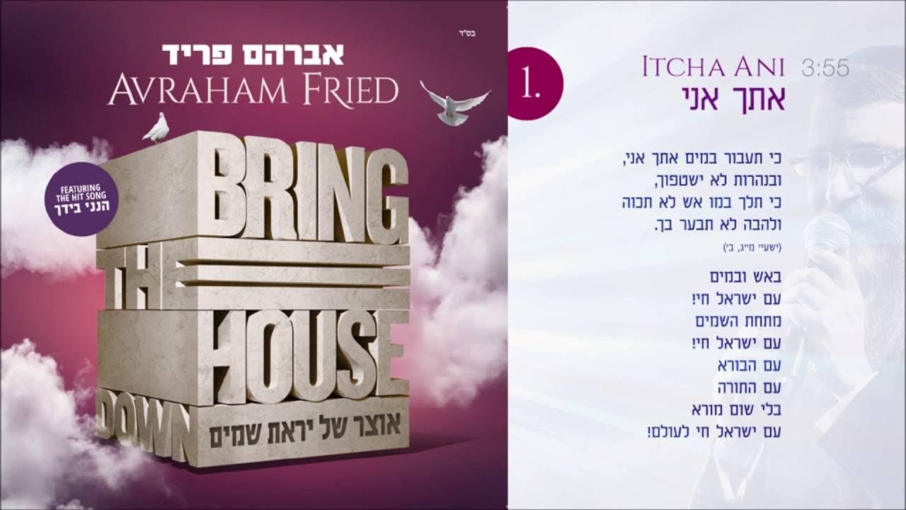 איתך אני (עם ישראל חי) אברהם פריד   Itcha Ani Avraham Fried