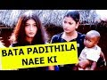 BATA PADITHILA NAEE KI - ବାଟ ପଡିଥିଲା ନଈକି    Romantic Song   Nibedita  Sidharth TV