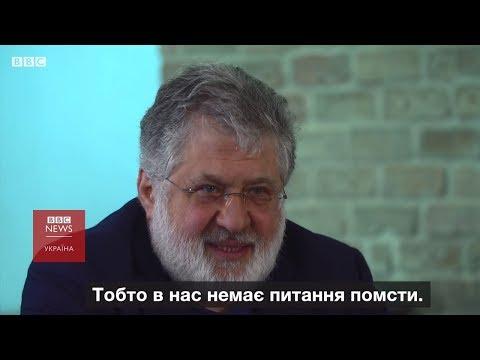 Коломойський: Україні треба