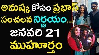 21 Prabhas coming for Anushka movie audio launch