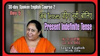 Spoken Course-Day 5| Learn Tenses In A Practical Way| Present Indefinite| by Anamika Kapoor