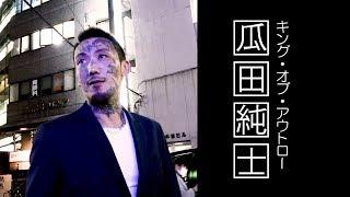 「キング・オブ・アウトロー 瓜田純士、THE OUTSIDER参戦を語る@渋谷」