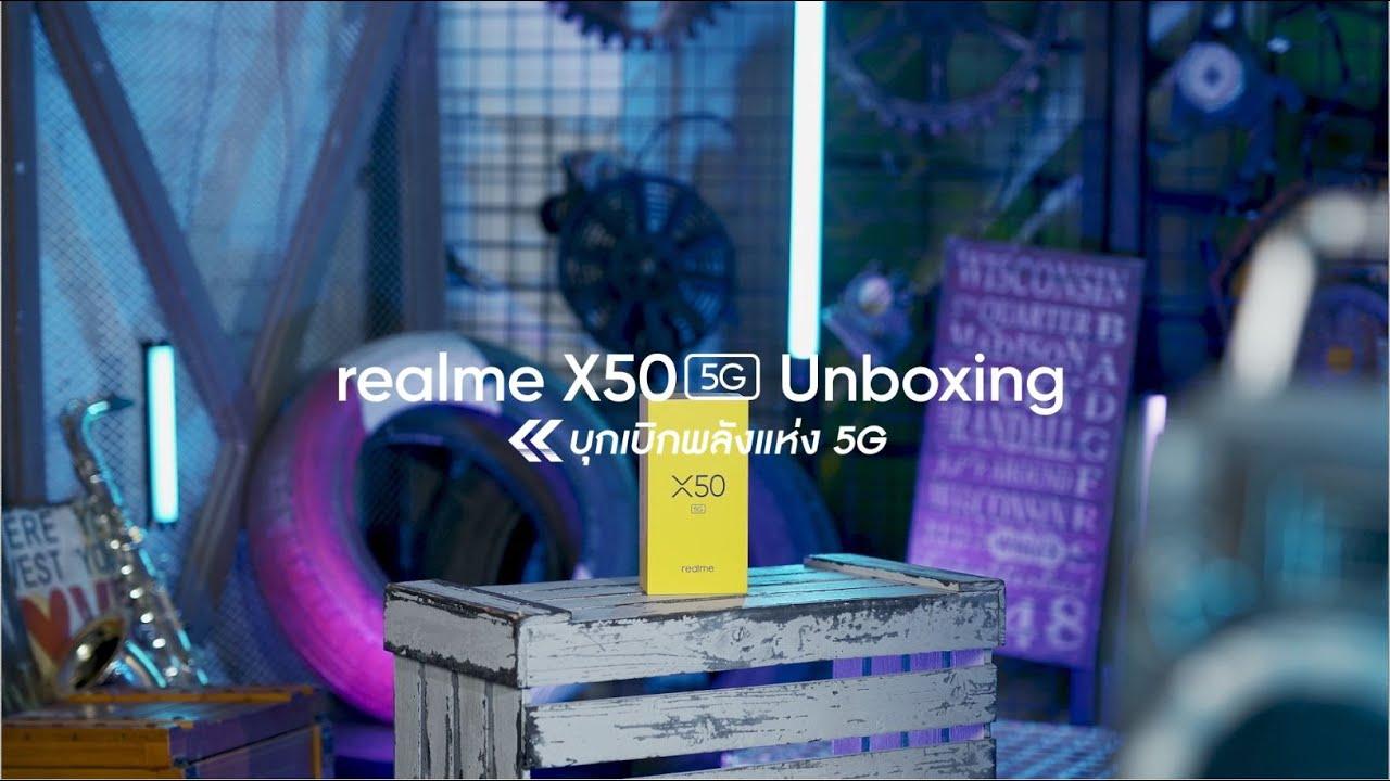 ใหม่! แกะกล่อง realme X50 5G สมาร์ทโฟน 5G ที่มาแรงที่สุดในตอนนี้