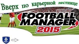Football Manager 2015. Моя история карьеры. Поиски клуба #1