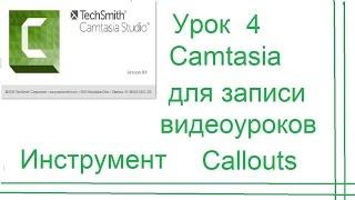 Камтазия для записи видеоуроков. Инструмент Callouts