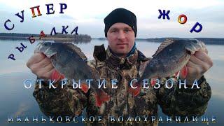 Супер рыбалка Жор окуня Открытие лодочного сезона Иваньковское ВДХР
