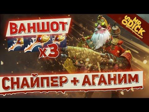 видео: СНАЙПЕР + АГАНИМ + ТРИ РАПИРЫ ПАТЧ 7.0 | sniper dota 2