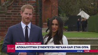 Ειδήσεις Μεσημβρινό Δελτίο   Αποκαλυπτική συνέντευξη Μέγκαν - Χάρι στην Όπρα - Βόμβες για το παλάτι