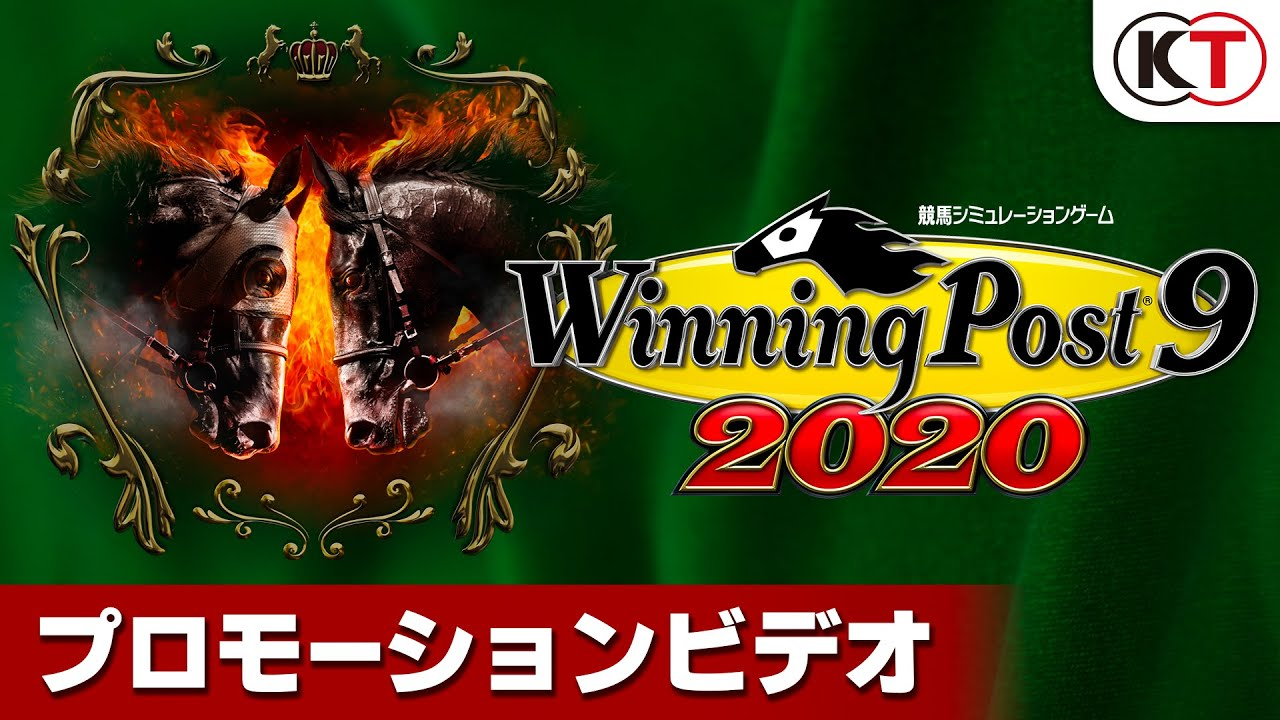 PlayStation®4『Winning Post 9 2020』 PV