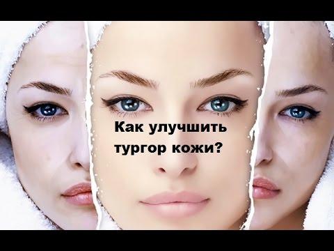 Как улучшить тургор кожи