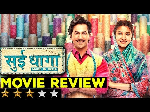 SUI DHAAGA|MOVIE REVIEW| VARUN DHAWAN, ANUSHKA SHARMA