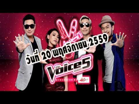 The Voice Thailand วันที่ 20 พฤศจิกายน 2559 เดอะวอยซ์ Season 5