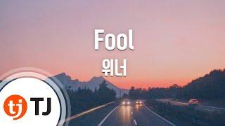 [TJ노래방] Fool - 위너(WINNER)(WINNER) / TJ Karaoke