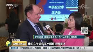 [国际财经报道]热点扫描 美对华加征关税令美企叫苦不迭| CCTV财经