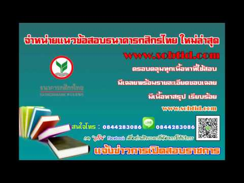 เด็ดๆ แนวข้อสอบ ธนาคารกสิกรไทย