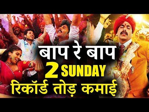 रिकॉर्ड तोड़ - Toilet Ek Prem Katha का 2nd Sunday Collection - जबरदस्त Box Office