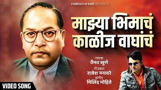 भिमगित - Mazya Bhimacha Kalij Wagha...