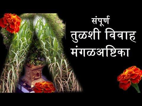 तुळशी विवाह मंगळअष्टिका - Marathi Tulsi Vivah Mangalashtak Song