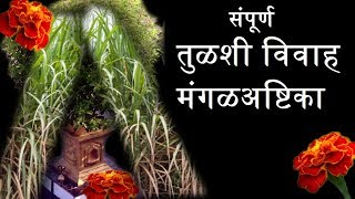 This is traditional Song for the Tulsi Vivah - This is R.K Production Voice Make for the Tulsi Vivah Mangalashtak in Decent Voice. #2018TulsiVivahMangalashtak ...