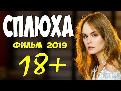 СВЕЖАК 2019 перевернул кровати - СПЛЮХА @ Русские мелодрамы 2019 новинки HD 1080P
