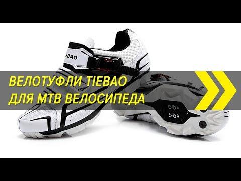 Велотуфли Tiebao для MTB велосипеда | Алиэкспресс