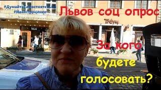 Львов За кого проголосуете на президентских выборах 2019? соц опрос Иван Проценко