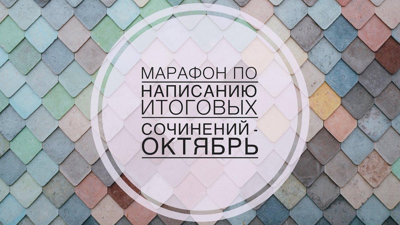 Марафон итоговых сочинений - октябрь [IrishU]
