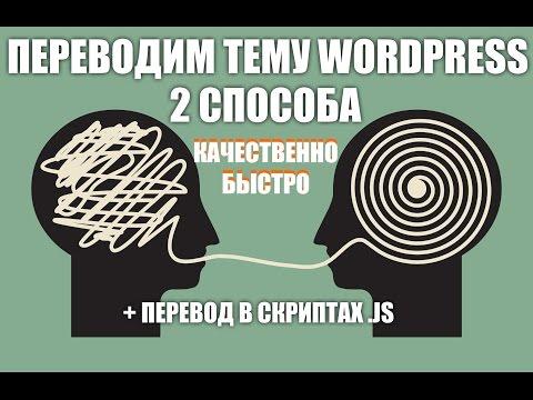 Уникальные фразы wordpress