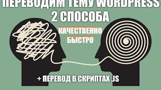 видео Простые темы для Wordpress на русском языке