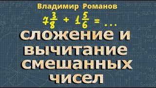 сложение и вычитание СМЕШАННЫХ ЧИСЕЛ ➽ математика 6 класс