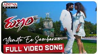 Yemito Ee Sambaram Full Video Song | Runam Movie Songs | Gopi Krishna | Mahendar | S.V.Mallik Teja