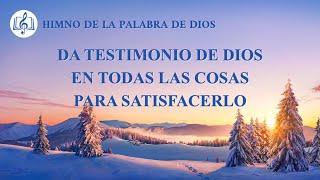Canción cristiana | Da testimonio de Dios en todas las cosas para satisfacerlo