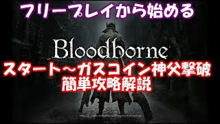 【Bloodborne】フリープレイから始める、ブラッドボーン序盤の詰みポイント攻略解説【スタート~ガスコイン神父まで】 thumbnail