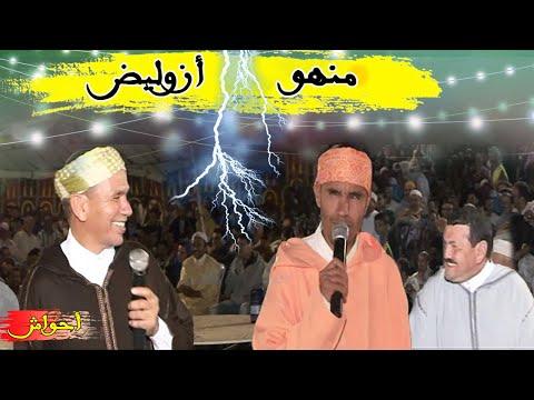 ⴰⵃⵡⴰⵛ ⵉⵎⴰⴷⵉⴷⵏ, ⴰⵥⵓⵍⵉⴹ, ⵍⵖⴰⵍⵉ, ⵎⵉⵏⵀⵓ,  Ahwach Imadidne, Azoulid, Moulay Elghali, Minho,  أحواش