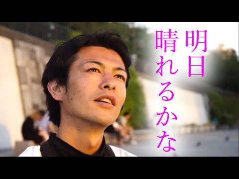 【フル】明日晴れるかな / 桑田佳祐(ドラマ『プロポーズ大作戦』主題歌)cover