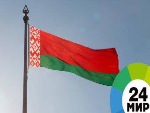 Символы Беларуси - МИР 24
