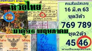 (3)ศาลเก่าคำชะโนดให้ 446#@ คนสัมผัสเลขให้ 46 #@หลวงพ่ออำนวยให้ 64 #หวยถ้ำใต้น้ำ #16/5/63