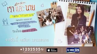 "【Official Lyrics Video】เราและนาย OST. Love Song Love Series ตอน ""เราและนาย"""