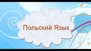 Польский язык урок 1