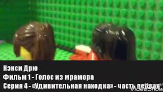 Лего-сериал «Нэнси Дрю» - Фильм 1 «Голос из мрамора» - Серия 4 «Удивительная находка» - часть первая