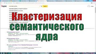 видео Статистика запросов Яндекс и Гугл и ее применение