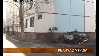 Взрыв газового оборудования в ВАЗ ГБО возгорание(Возгорание и последующий взрыв произошел в результате поджога автомобиля пьяными хулиганами. На видео..., 2013-05-06T07:48:20.000Z)