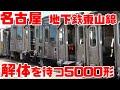 【悲報】名古屋市交通局地下鉄東山線_5000形引退後の悲しい姿…。