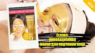 Золотая маска Гледбел реальные отзывы