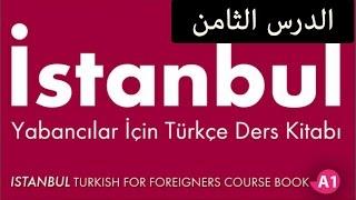 سلسلة كتاب اسطنبول لتعلم اللغة التركية A1 - الدرس الثامن