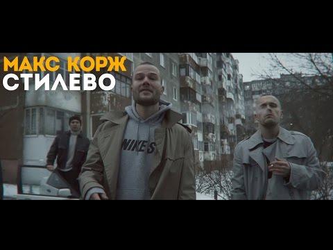 Макс Корж — Стилево