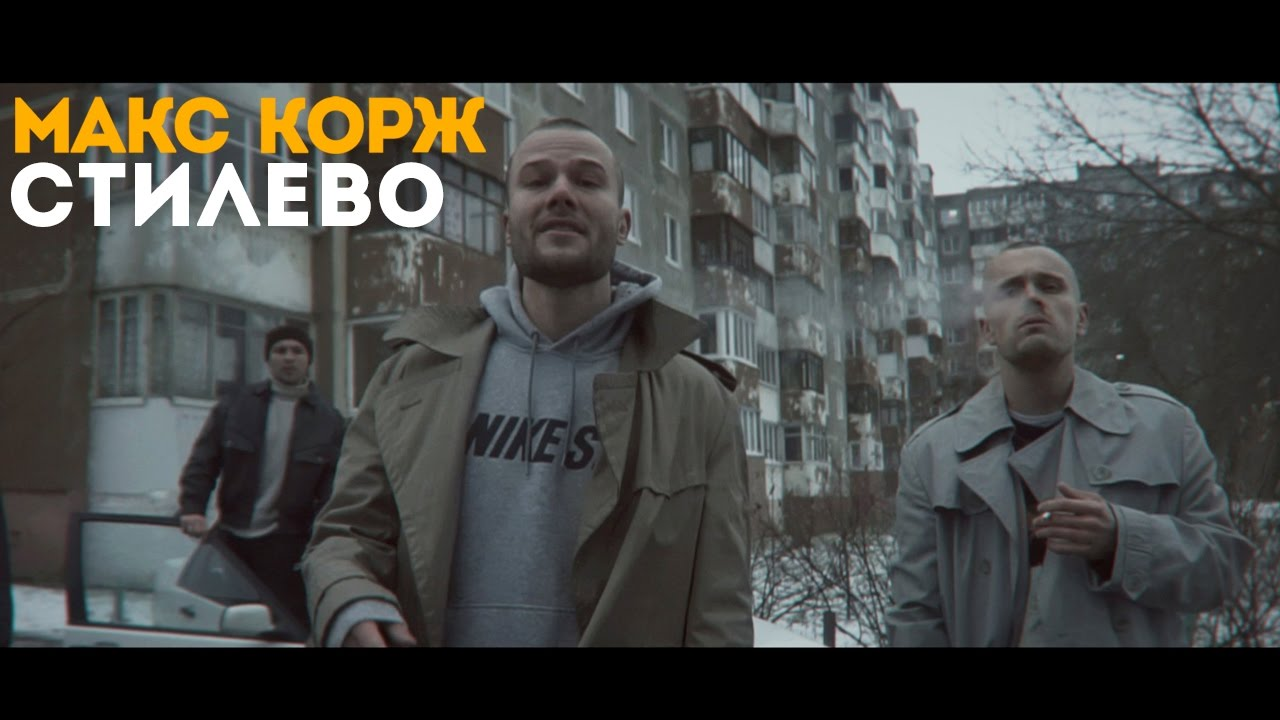 Макс Корж - Стилево (official video)