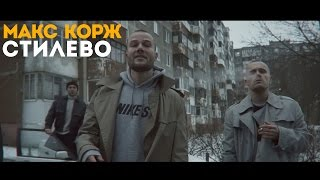 Download Макс Корж - Стилево (official video) Mp3 and Videos
