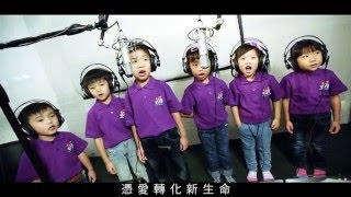 香港聖公會福利協會50周年主題曲「生命如歌」MV