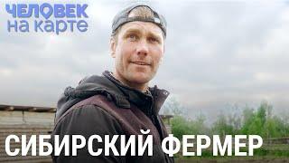 Сибирский фермер   ЧЕЛОВЕК НА КАРТЕ
